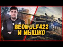 МЫШКО И BEOWULF422 — РОСТОВСКИЙ ВЗВОД | WoT