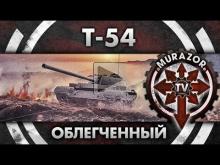 Новые ЛТ: Т— 54 Обл.