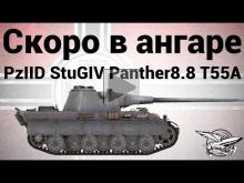 Скоро в ангаре: Pz.Kpfw. II Ausf. D, Stug IV, Panther mit 8,8 cm L/71, T 55A