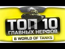 Обзор ТОП— 10 главных нерфов в World Of Tanks.