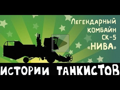 Мультик про World Of Tanks. Истории танкистов. Комбайн СК-5 НИВА.