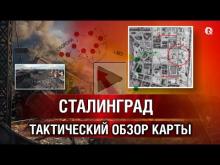 Сталинград | Тактический обзор карты
