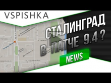 Сталинград - Анализ и Аэрофотосъемка реальных мест от Вспышки