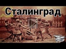 Сталинград — Новая городская карта
