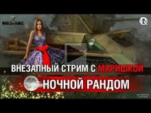 Внезапный стрим с Маришкой :) Часть 2