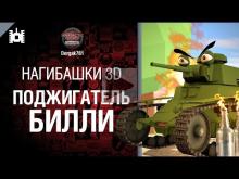 Нагибашки 3D — Поджигатель Билли — от Dergak761