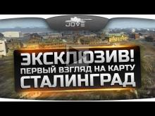 Эксклюзив! Первый Взгляд на новую городскую карту Сталинград