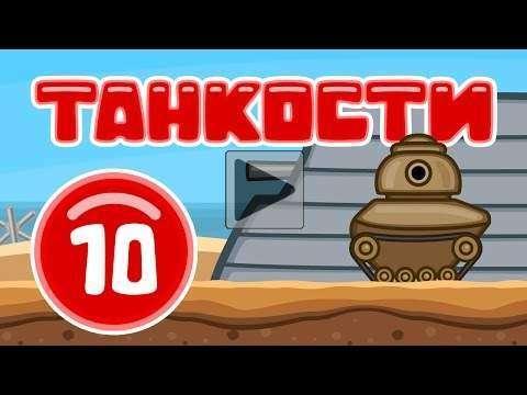 Танкости #10: Высадка союзников