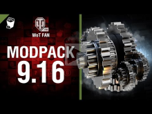 ModPack для 9.16 версии World of Tanks от WoT Fan
