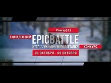 """Еженедельный конкурс """"Epic Battle"""" — 03.10.16— 09.10.16 (Poma"""