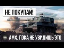 НЕ ПОКУПАЙ AMX M4 MLE. 49, ПОКА НЕ ПОСМОТРИШЬ ЭТОТ ОБЗОР WOT