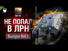 Не попал в ЛРН №63 [World of Tanks]