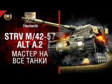Мастер на все танки №126: — Strv m/42— 57 Alt A.2 — от Tibe
