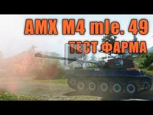СКОЛЬКО ФАРМИТ И КАК ИГРАЕТСЯ AMX M4 mle. 49 | ТЕСТ World