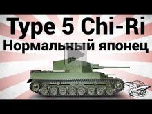 Type 5 Chi— Ri — Нормальный японец — Гайд