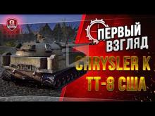 Chrysler K ★ Первый взгляд на ТТ— 8 США