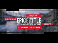 """Еженедельный конкурс """"Epic Battle"""" — 03.10.16— 09.10.16 (kost"""