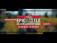 EpicBattle : _AJIELIIA_ / Объект 252У Защитник (конкурс: 02.