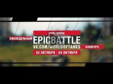 EpicBattle : volk_sasha / Объект 140 (конкурс: 02.10.17— 08.1