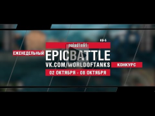 EpicBattle : palad1n91 / КВ— 5 (конкурс: 02.10.17— 08.10.17) [