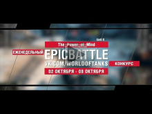 EpicBattle : The_Power_of_Mind / Emil II (конкурс: 02.10.17—