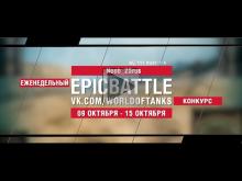 EpicBattle : _Noob_25rus / WZ— 111 model 1— 4 (конкурс: 09.10.