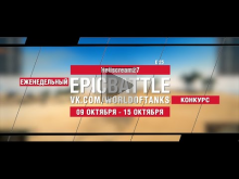 EpicBattle : Hellscream27 / E 25 (конкурс: 09.10.17— 15.10.1