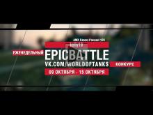 EpicBattle : koliy19 / AMX Canon d'assaut 105 (конкурс: 09.1