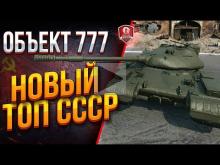 Об. 777 II ? НОВЫЙ ТОП СССР ПОСЛЕ Т— 10?