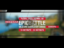 EpicBattle : PuCKHu_CBOEu_KOPMOu_UA / AMX 13 105 (конкурс: 1