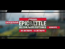 EpicBattle : alekseyym / ИС— 7 (конкурс: 09.10.17— 15.10.17) [