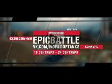 EpicBattle : Weroyatn0 / AMX 13 90 (конкурс: 18.09.17— 24.09.