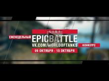EpicBattle : L_I_S_1 / AMX 13 90 (конкурс: 09.10.17— 15.10.1