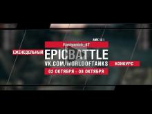 EpicBattle : Kostyanich_87 / AMX 12 t (конкурс: 02.10.17— 08.