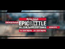 EpicBattle : Mishka_Kalash / T71 (конкурс: 18.09.17— 24.09.17