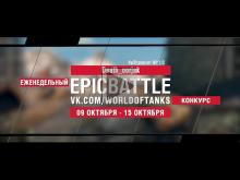 EpicBattle : Death_oorjak / Sp?hpanzer SP I C (конкурс: 09.
