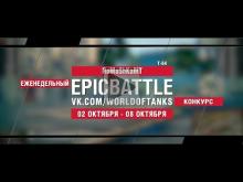 EpicBattle : RoMaShKaMT / Т— 54 (конкурс: 02.10.17— 08.10.17)