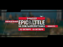 EpicBattle : Ruslan21074 / Tiger I (конкурс: 02.10.17— 08.10.