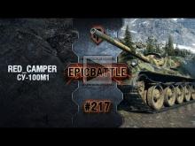 EpicBattle #217: RED_CAMPER / СУ— 100М1 [World of Tanks]