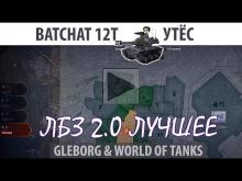 ЛБЗ 2.0   BatChat 12t   Утес   Коалиция — Excalibur