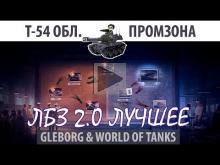 ЛБЗ 2.0 | Т— 54 обл. | Промзона | Союз — Excalibur