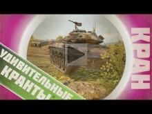 Удивительный бой на T49. КРАНты