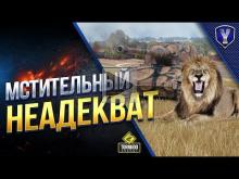 Мстительный Неадекват / ДуРаки Рандомные