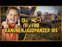 13 ШКОЛЬНИКОВ на МС— 1 ПРОТИВ БИЛЛИ на Kanonenjagdpanzer 105