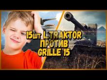 15 ШКОЛЬНИКОВ на Leichttraktor ПРОТИВ Билли на Grille 15 | W