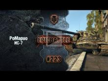EpicBattle #223: PoMapuo / ИС— 7 [World of Tanks]