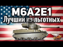 M6A2E1 — Лучший льготный танк 8 уровня в World of Tanks 2018