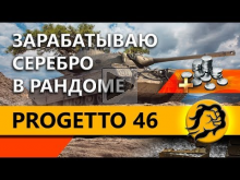 Progetto M35 mod. 46 — ЗАРАБАТЫВАЮ СЕРЕБРО В РАНДОМЕ