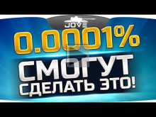 Только 0.001% Игроков Могут Сделать Это ? WG совсем долбанул