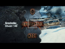 EpicBattle #221: _Greshnikc_ / Объект 140 [World of Tanks]